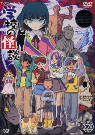 File:Gakkou no Kaidan.jpg