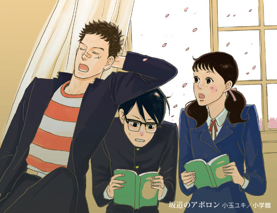 File:Sakamichi no Apollon.png