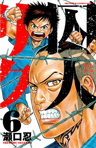 File:Prisoner Riku.jpg