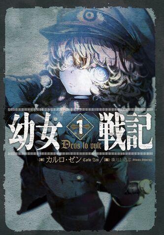 File:Youjo Senki Light Novel.jpg