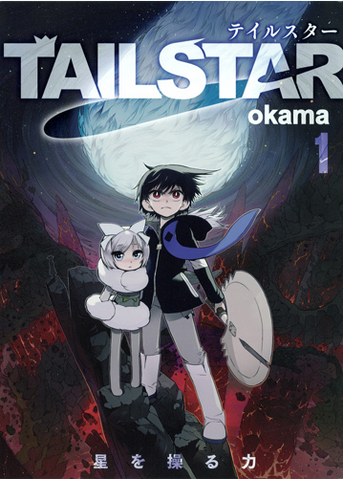 File:Tail Star .png