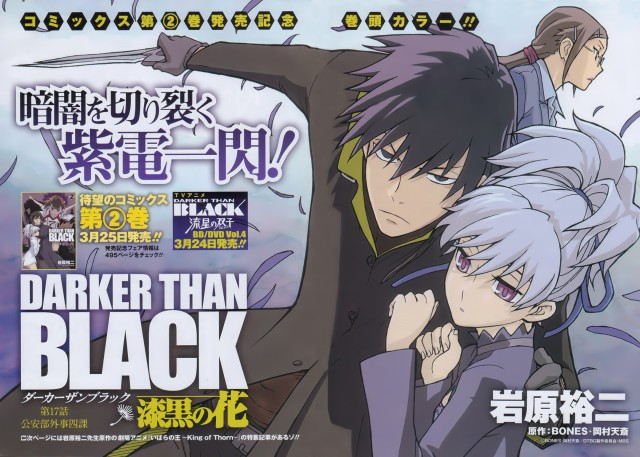 File:Darker than Black.jpg