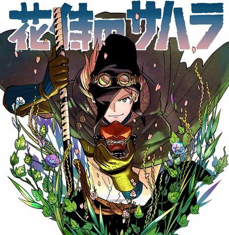 File:Sahara the Flower Samurai.jpg