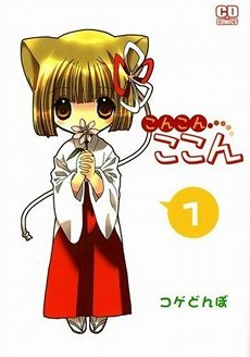 File:KonKon.jpg