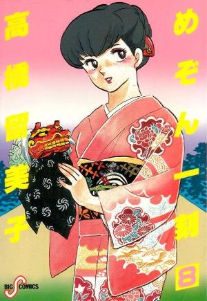 File:Maison Ikkoku vol 8.jpg