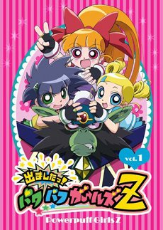 File:Powerpuff Girls Z vol 1.jpg