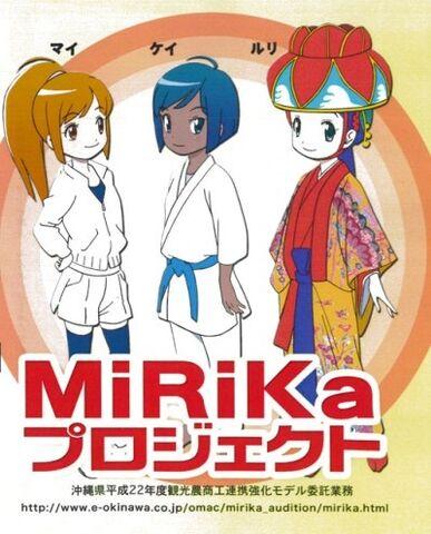 File:Shimanchu MiRiKa.jpg