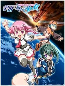 File:Sora wo Kakeru Shoujo.jpg