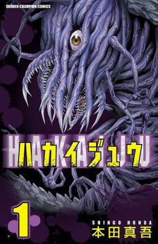 File:Hakaijuu.jpg