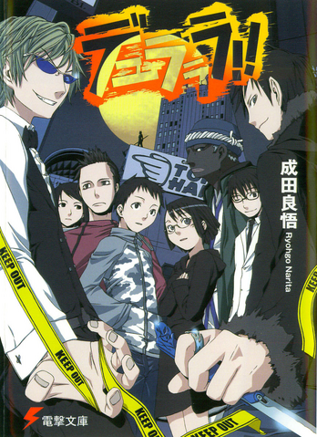 File:Durarara!! light novel.png