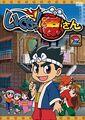 Thumbnail for version as of 20:08, September 15, 2012