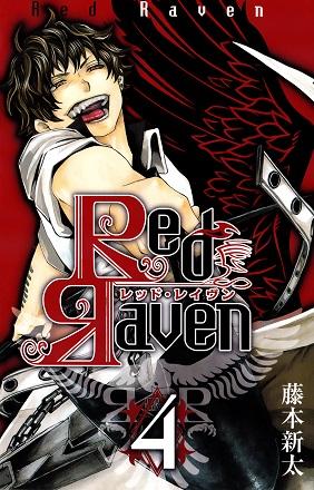 File:Red Raven.jpg