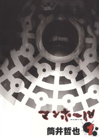 File:Manhole.jpg