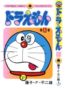 Doraemon volume