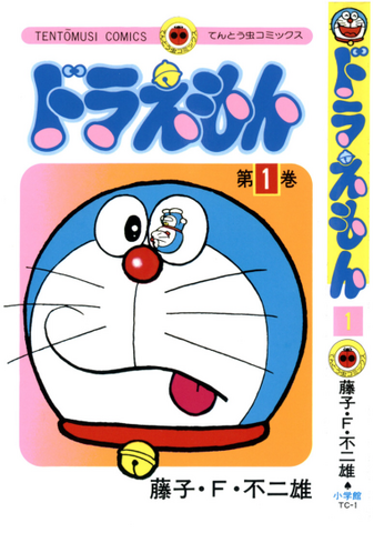 File:Doraemon volume.png