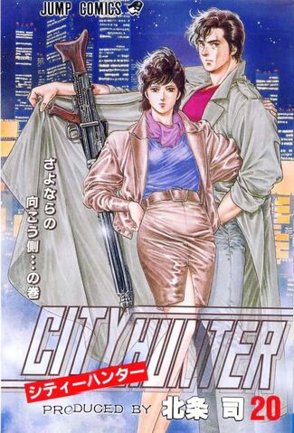File:City Hunter.jpg