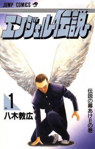 File:Angel Densetsu.jpg