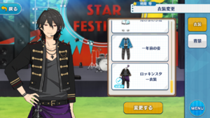 Rei Sakuma Rockin' Star Outfit