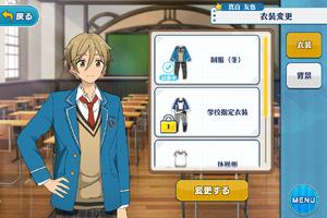 Tomoya Mashiro Student Uniform Outfit
