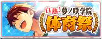 Burning Up! Yumenosaki Academy Sports Festival Banner