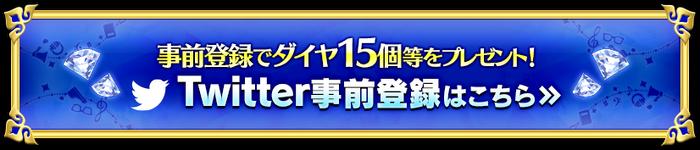 Pre registration twitter banner