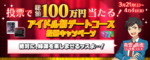 Tetora Nagumo Idol Audition 2 ticket