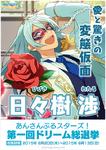 Wataru Hibiki Voting Poster 2015