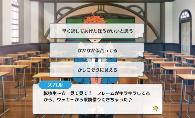 Subaru Akehoshi mini event classroom 2
