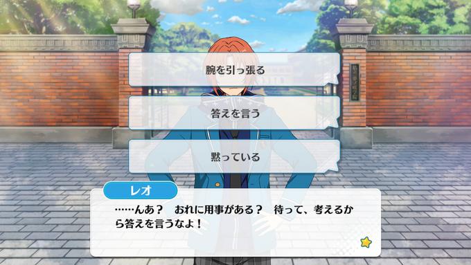 Leo Tsukinaga Mini Event School Gate