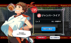 Burning Up! Yumenosaki Academy Sports Festival Emergency