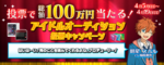 Subaru Akehoshi Idol Audition 3 Ticket
