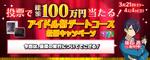 Shinobu Sengoku Idol Audition 2 ticket