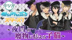 Ensemble Stars Radio UNDEAD