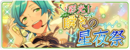 Shine! A Sparkling Starry Night Festival Banner