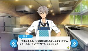 Koga Oogami Compensation Apron Outfit