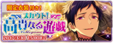 Noble Game Banner