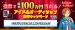 Yuuta Aoi Idol Audition 3 Ticket