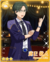 (Wait-and-see) Keito Hasumi