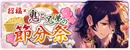 Shoufuku*The Ogres and Brothers' Setsubun Festival Banner