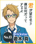 Makoto Yuuki Idol Audition 1 button