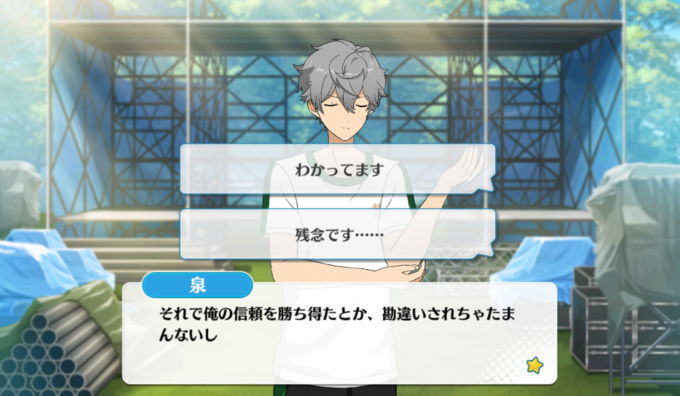 Black and White Duel Izumi Normal Event-2