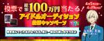 Eichi Tenshouin Idol Audition 3 Ticket
