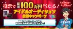 Tetora Nagumo Idol Audition 3 Ticket