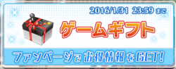 January 2016 Gamegift banner