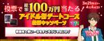 Chiaki Morisawa Idol Audition 2 ticket