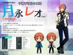 Leo Tsukinaga Official Page Info