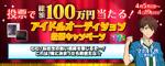 Chiaki Morisawa Idol Audition 3 Ticket