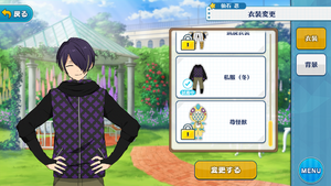 Shinobu Sengoku Casual (Winter) Outfit
