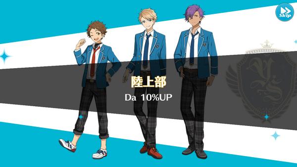 Track Club 10% Up