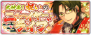 Daikagura! Celebratory New Years Live Banner